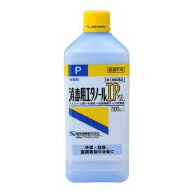 【第3類医薬品】消毒用エタノールIP P[エタノール]