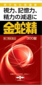 【第1類医薬品】金蛇精 300錠
