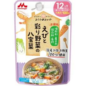 森永乳業 おうちのおかず えびと彩り野菜の八宝菜 100g[おうちのおかず ベビーフード] (応)