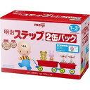 【【応援特価!!】】明治ステップ 2缶パック(820g(大缶)×2) [ステップ ベビーミルク]