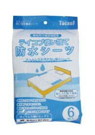 [防水シーツ] 幸和製作所 テイコブ使い捨て防水シーツ6枚入 SE10