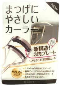 ●【在庫限り】まつげにやさしいカーラー SPV70514−9[ビューラー まつ毛カーラー]
