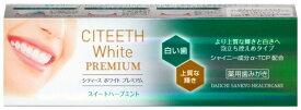 シティースホワイト+歯ぐきケア 70g[シティースホワイト 歯磨き粉]