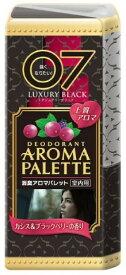 ●【在庫限り】消臭アロマパレットLUXURY BLACKカシス&ブラックベリー 250ml[消臭アロマパレット 芳香剤 部屋用]