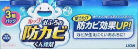 ライオン ルック おふろの防カビくん煙剤 3個パック[おふろの防カビくん煙剤 洗剤 おふろ用] (特)