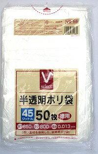 Vセレクト ポリ袋45L 半透明 50枚[ポリ袋・保存袋] (毎)