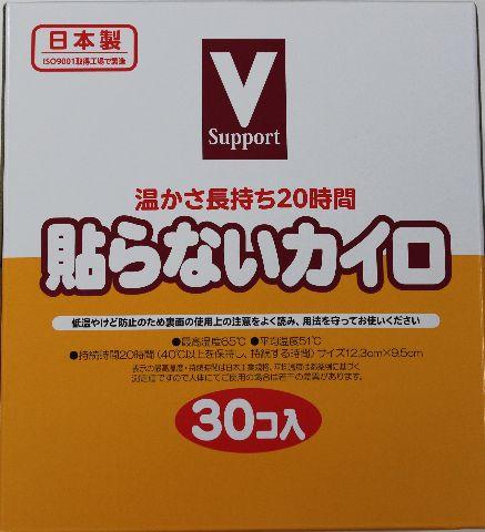 ●マイコール Vサポート 貼らないカイロ 30枚入[貼らないカイロ] (応)