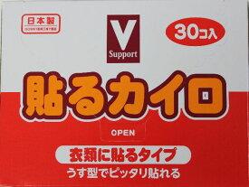 ●マイコール Vサポート 貼るカイロ 30枚入[貼るカイロ] (応)