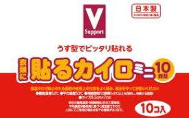 ●マイコール Vサポート 貼るカイロミニ 10個入[カイロ] (応)【使用期限:2021.4】