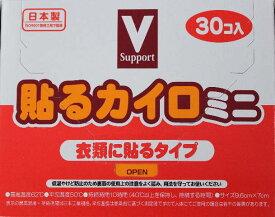 ●マイコール Vサポート 貼るカイロミニ 30個入[カイロ] (応)
