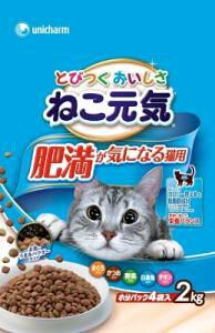 ねこ元気 肥満が気になる猫用 まぐろ・野菜・白身魚・チキン入り 2.0kg[ねこ元気 キャットフード ドライ] (毎)