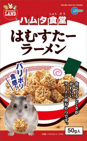 【特価】ハムタ食堂 はむすたーラーメン50g[ハムスター 小動物 フード 餌・えさ]