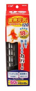 金魚元気オートヒーターSH120[金魚 観賞魚 用品]