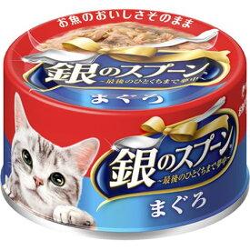 銀のスプーン 缶 まぐろ70g[銀のスプーン キャットフード ウエット 缶詰] (応)
