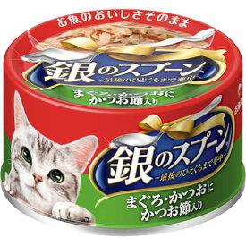 銀のスプーン 缶 まぐろ・かつおにかつお節入り 70g[銀のスプーン キャットフード ウエット 缶詰] (応)