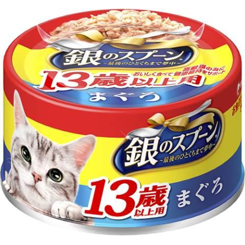 銀のスプーン 缶 13歳以上用 まぐろ 70g[銀のスプーン キャットフード ウエット 缶詰][応]