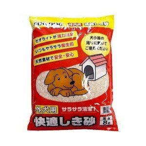 外犬用 快適しき砂8L[犬用品]