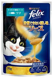 フィリックス 我慢できない隠し味ソース キャロット風味ソース ツナ 70g[フィリックス 猫 ウエットフード・パウチ] (毎)
