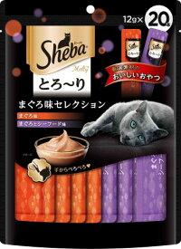 シーバ とろ〜り メルティ まぐろ味セレクション 12g×20P[シーバ 猫用 おやつ] (毎)
