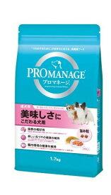 プロマネージ 成犬用 美味しさにこだわる犬用 1.7kg[プロマネージ ドッグフード ドライ]