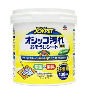 ジョイペット オシッコ汚れ専用おそうじシート 130枚入 [ジョイペット]