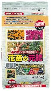 花苗の肥料1.5kg[肥料]