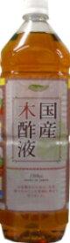国産木酢液1500ml[木酢液]