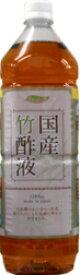 国産竹酢液1500ml[竹酢液]
