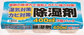 除湿剤 400ml 3個パック[除湿剤] (毎)