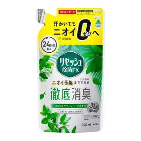 花王 リセッシュ 除菌EX グリーンハーブの香り 詰め替え用 320ml[リセッシュ 消臭スプレー] (毎)