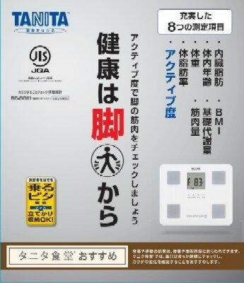 タニタ 体組成計BCDG01WH[タニタ 体重計・体脂肪計]