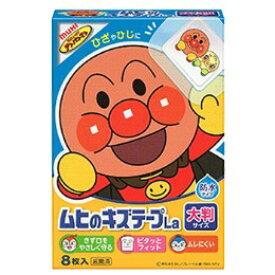 池田模範堂 ムヒのキズテープLa 8枚[絆創膏]