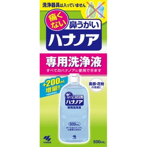 小林製薬 ハナノア専用洗浄液 500ml[ハナノア]
