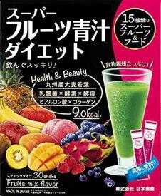 スーパーフルーツ青汁ダイエット 30包[青汁]