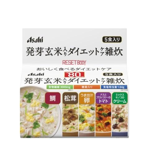 リセットボディ 発芽玄米入りダイエットケア雑炊 5食[代替食]
