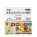 アサヒグループ食品 リセットボディ 発芽玄米入りダイエットケア雑炊 5食