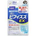 DHC 20日届くビフィズスEX20粒 20日[DHC] (応)