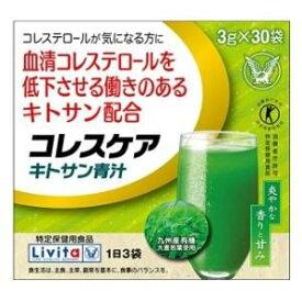大正製薬 コレスケア キトサン青汁 3g×30袋[コレスケア 青汁]
