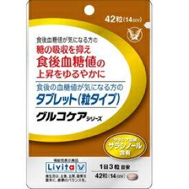 大正製薬 食後の血糖値が気になる方のタブレット 42粒