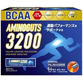 アミノガッツ3200(64包)[アミノガッツ アミノ酸 パウダー]