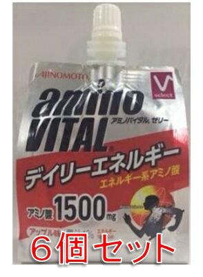 ●Vセレクト アミノバイタルゼリー デイリーエネルギー 180g×6個セット[アミノバイタルゼリー スポーツゼリー飲料] (応)