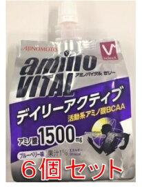 ●Vセレクト アミノバイタルゼリー デイリーアクティブ 180g×6個セット[アミノバイタルゼリー スポーツゼリー飲料] (応)