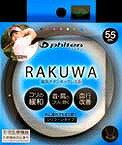 RAKUWA磁気チタンネックレスSブラック 55cm[磁気チタンネックレス 磁気医療器]