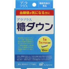 アラプラス 糖ダウン 10カプセル[サプリメント]