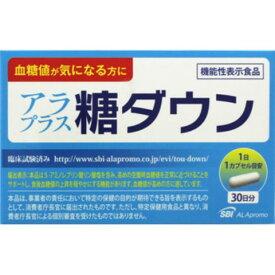 アラプラス 糖ダウン 30カプセル[サプリメント]