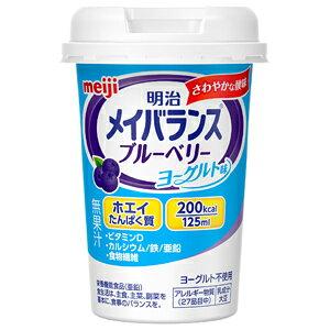 明治メイバランス Miniカップ ブルーベリーヨーグルト味 125ml[メイバランス 介護食流動食] (毎)