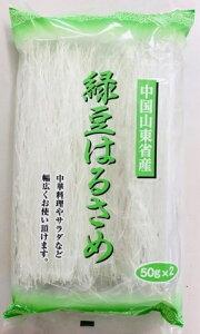 緑豆はるさめ 100g[緑豆春雨 はるさめ]
