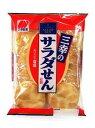 三幸製菓 三幸のサラダせん 袋18枚×20個セット [三幸のサラダせん 米菓] (応)