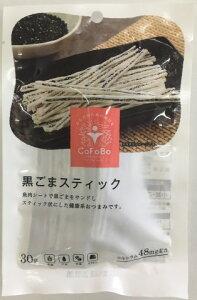 CoFoBo 黒ごまスティック 30g×10個セット