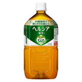 花王 ヘルシア緑茶1.05L×12本セット【お1人様2ケースまで】【別注文での複数購入不可】[ヘルシア緑茶]